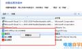 Win7系统使用360修复系统漏洞后电脑蓝屏怎么办?