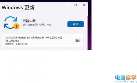 Win11 KB5004300更新失败 安装错误代码0x800f0989
