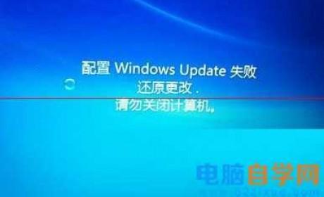电脑显示:配置windows更新失败,正在还原更改,请勿关闭计算机怎么办