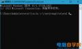 Win10不能复制文件出现错误代码0x80070522怎么办?