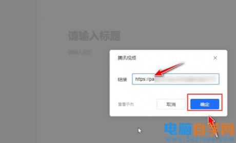 腾讯文档如何加入视频?腾讯文档加入视频的方法
