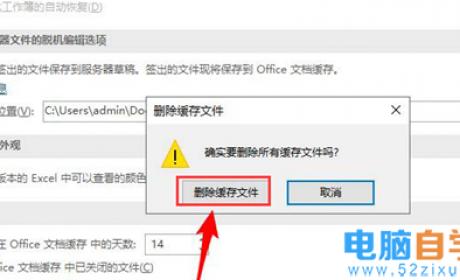 Excel如何删除缓存文件?Excel删除缓存文件的方法
