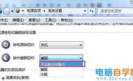 Win7如何禁用休眠快捷键?Win7禁用休眠快捷键的方法