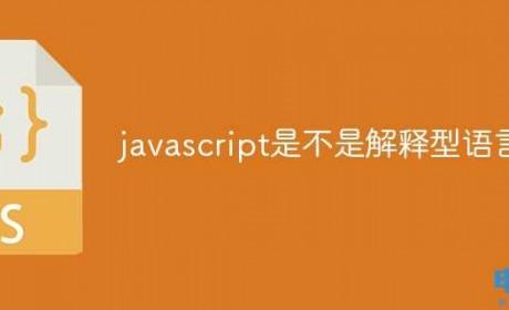 javascript是不是解释型语言