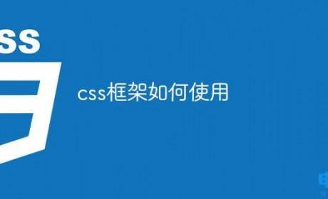 css框架如何使用