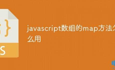 javascript数组的map方法怎么用