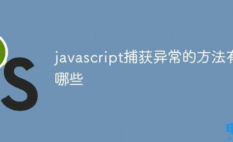 javascript捕获异常的方法有哪些