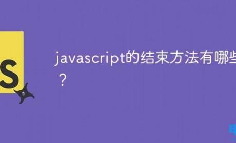 javascript的结束方法有哪些?