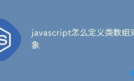 javascript怎么定义类数组对象