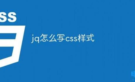 jq怎么写css样式