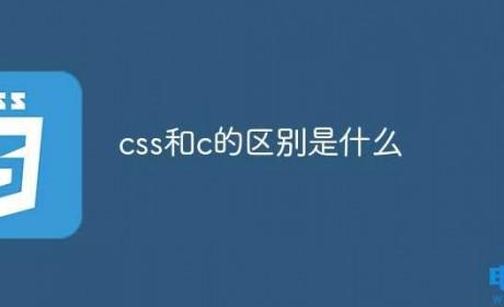 css和c的区别是什么