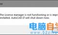 启动AutoCAD 2020软件后提示许可错误License manager不起作用或未正确安装怎么办?