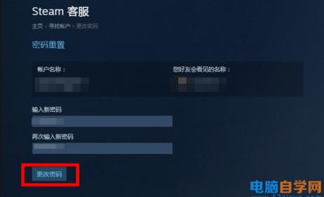 Steam账号密码怎么找回?