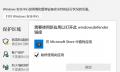 Windows11安全中心打不开怎么办?Win11打不开安全中心解决方法