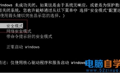 Win7怎么进入安全模式?Win7进入安全模式的方法