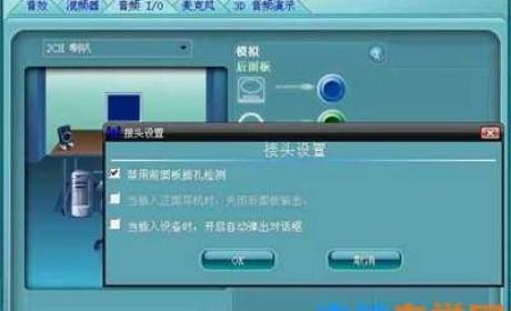 Realtek音频管理器打不开怎么办?Realtek音频管理器打不开的解决方法