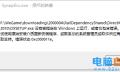 0xc000011e错误代码是什么意思?0xc000011e错误代码解决办法