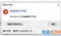 Windows10更新KB5005565补丁 打印机无法连接 错误代码x0000011b