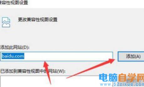 Win11兼容性视图设置在哪?Win11兼容性视图设置方法