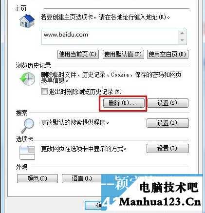 怎么清楚IE浏览器缓存,清除ie缓存怎么做