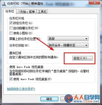 Win7系统任务栏如何还原默认设置