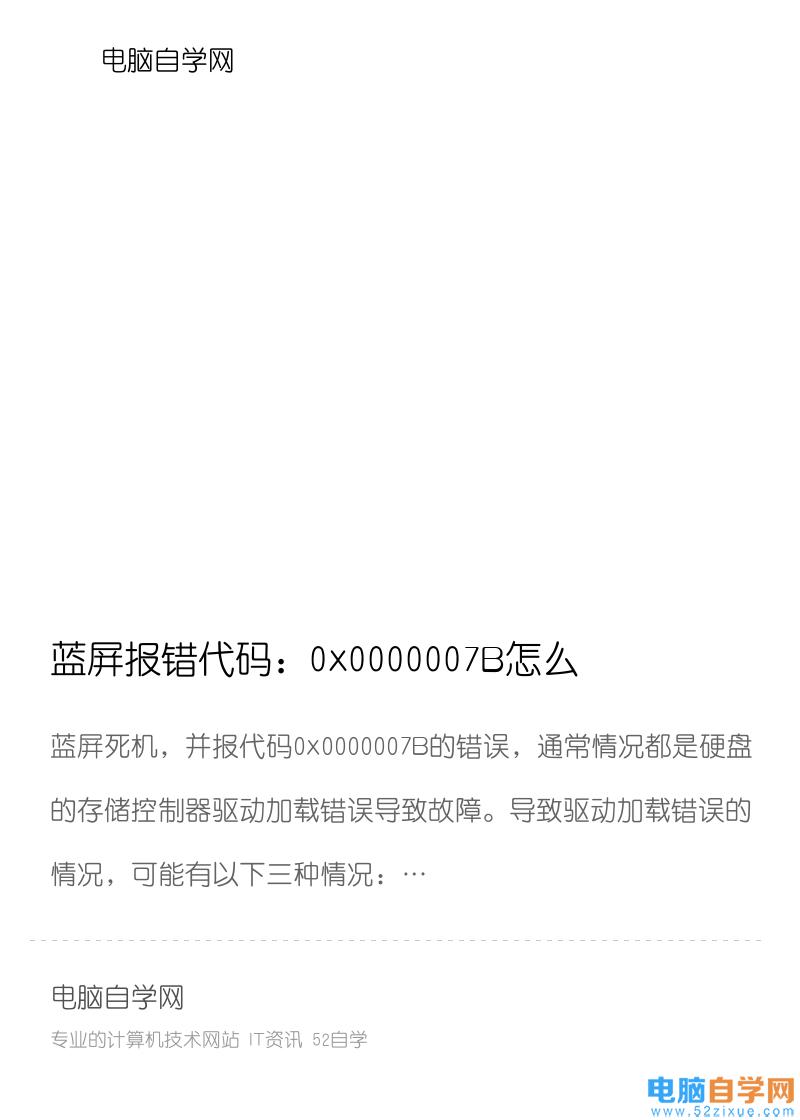 蓝屏报错代码:0x0000007B怎么解决分享封面