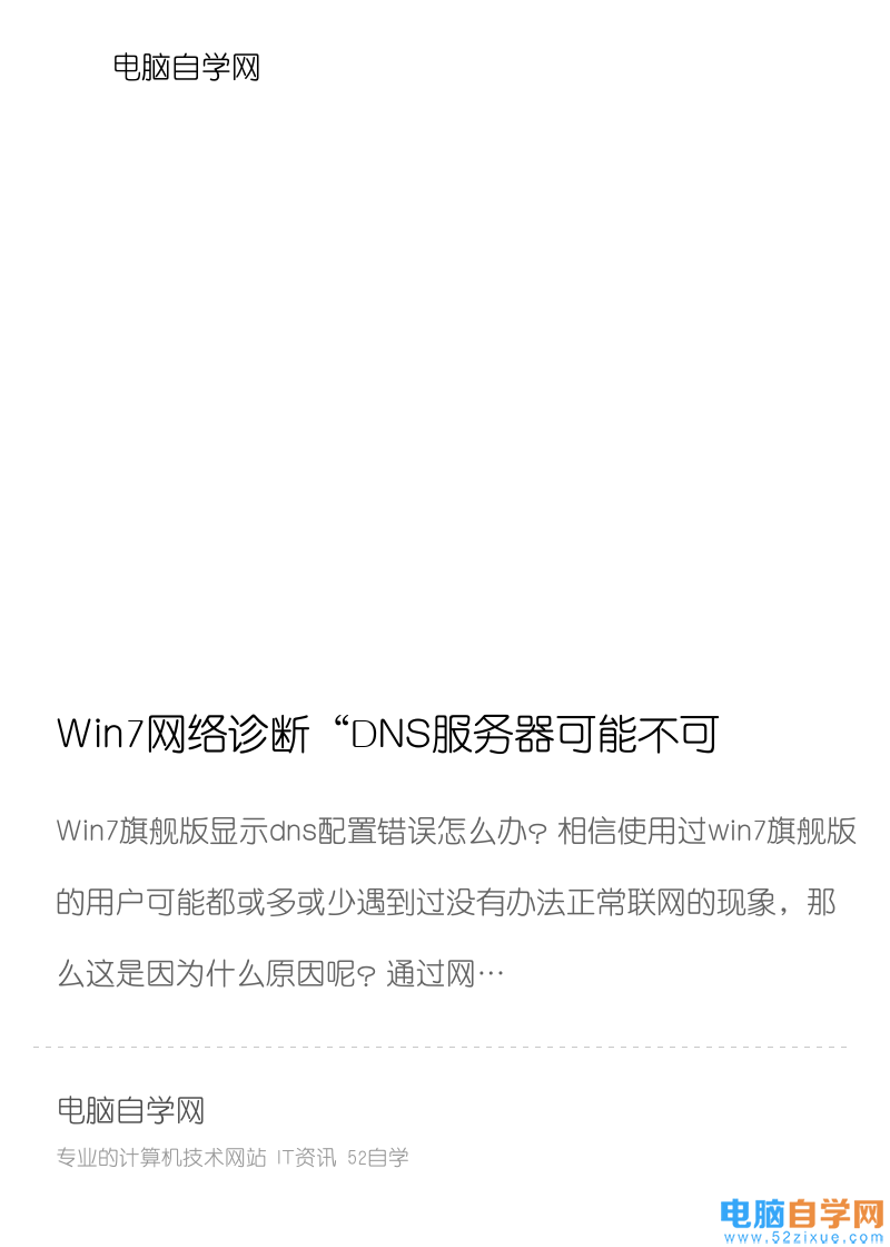 "Win7网络诊断""DNS服务器可能不可用""怎么解决?分享封面"