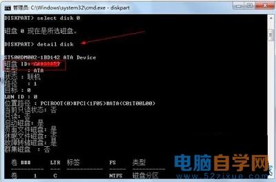如何查看电脑硬盘的ID号与详细信息