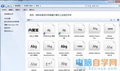 ps软件怎么导入字体?