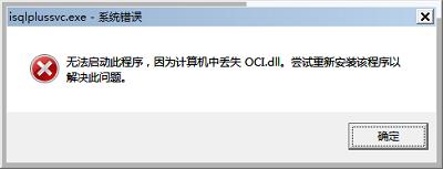 电脑oci.dll文件丢失怎么解决?oci.dll下载