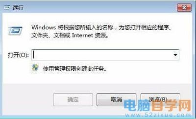 win7电脑删除远程桌面连接ip记录的操作方法