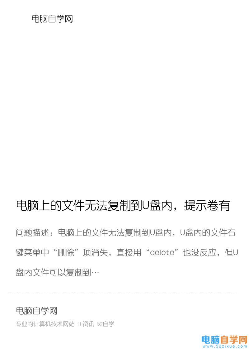 电脑上的文件无法复制到U盘内,提示卷有问题分享封面