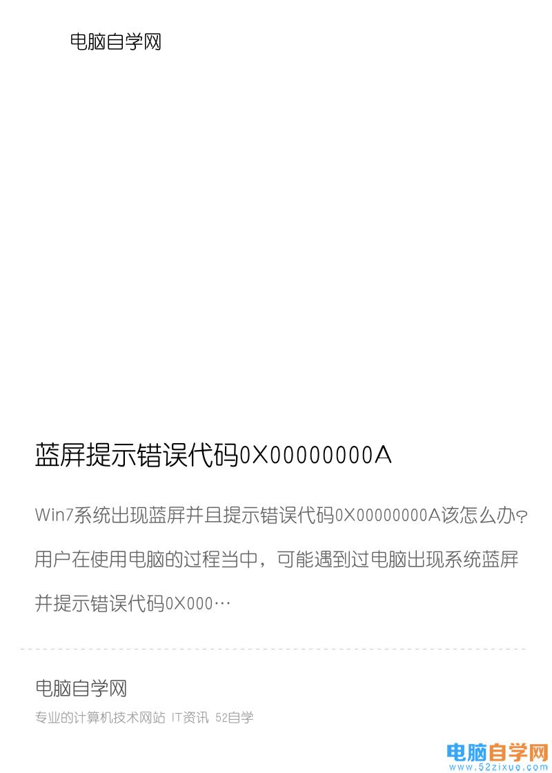 蓝屏提示错误代码0X00000000A该如何解决?分享封面