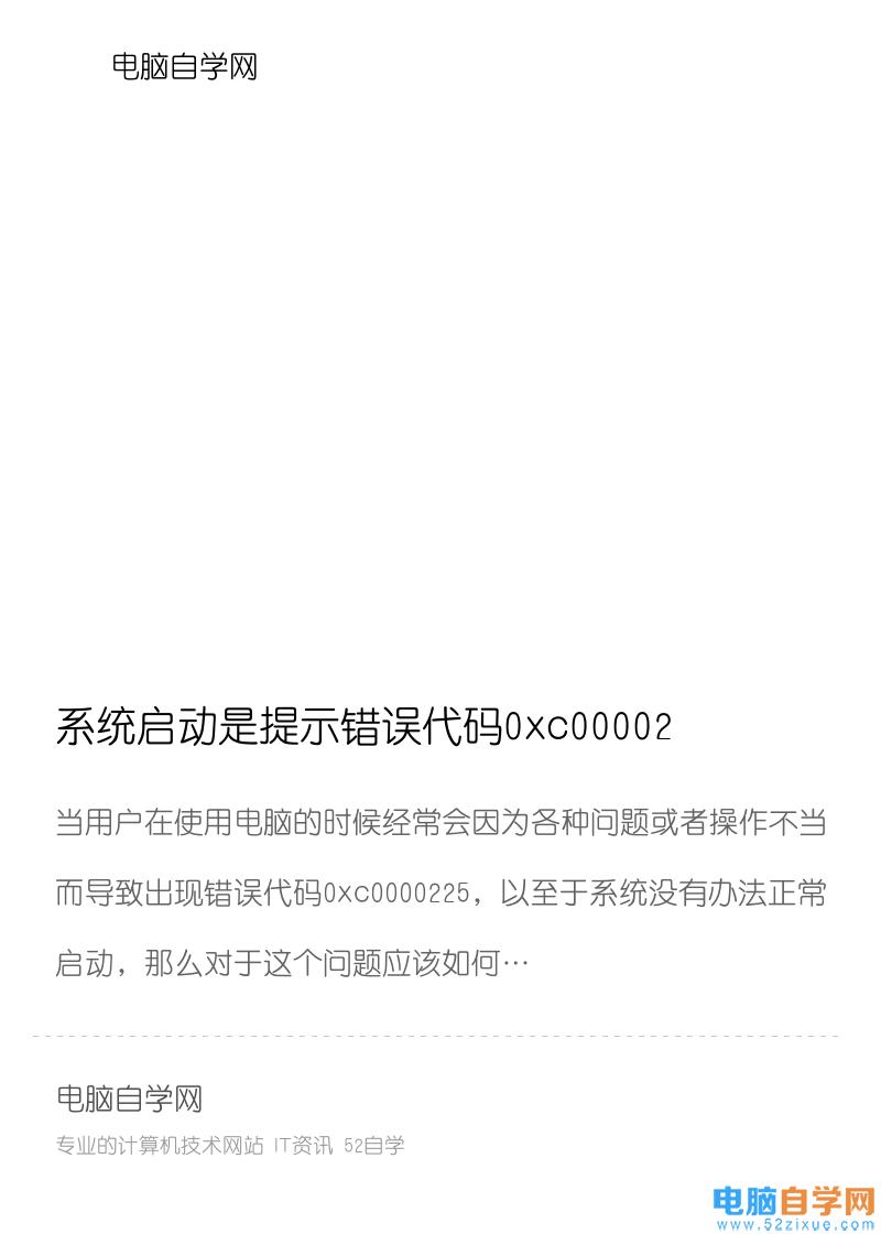 系统启动是提示错误代码0xc0000225怎么解决分享封面