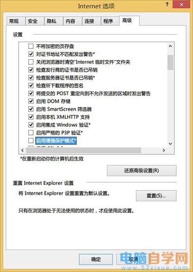 win8系统提示无法显示该网页的解决方法