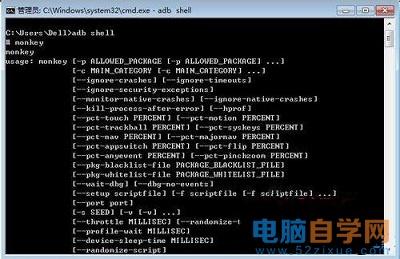 Win7系统中输入adb shell提示不是内部或外部命令的具体解决方法