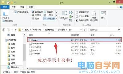 win10系统安装完后却找不到hosts文件的解决方法