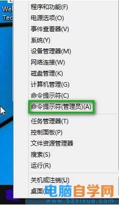 Win10系统更改秘钥的操作方法