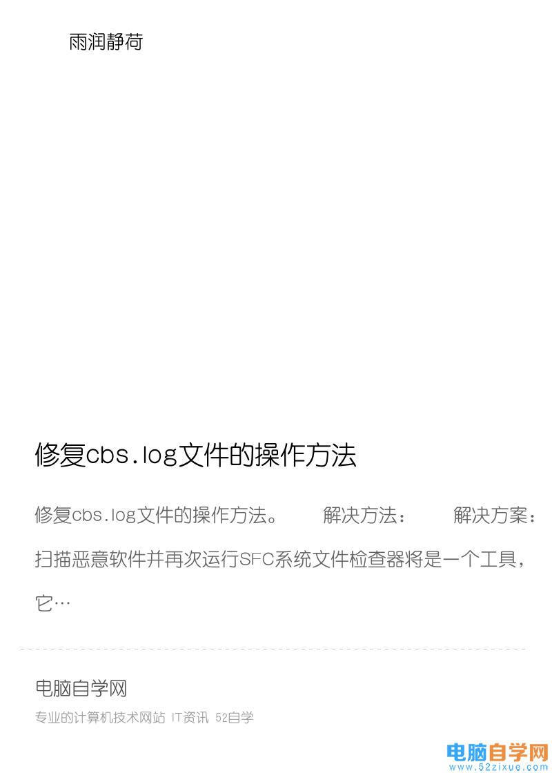 修复cbs.log文件的操作方法分享封面