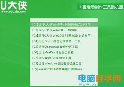 惠普256 G4笔记本电脑使用U大侠U盘启动盘安装Wi