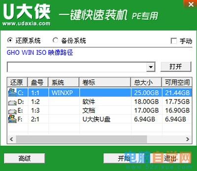 机械师F117笔记本电脑Win10改Win7操作教程