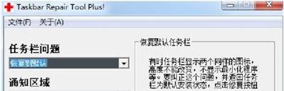 任务栏不显示打开程序怎么办