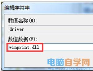 网络打印机添加失败怎么办