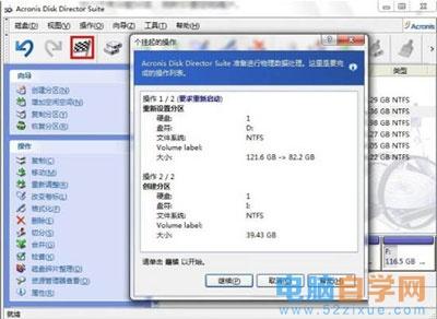 电脑硬盘无损分区教程