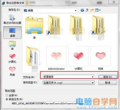 Win7系统software protection服务无法启用怎么办