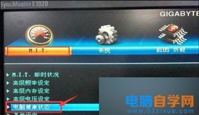 技嘉主板BIOS修改风扇转速的操作方法