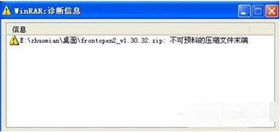如何解决WinRAR诊断提示不可预料的压缩文件末端