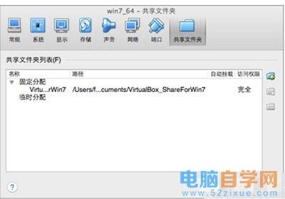 virtualbox的使用方法