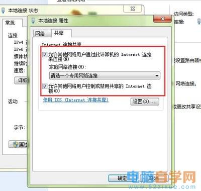 Internet连接一个共享访问遇到一个错误NULL的问题的解决办法