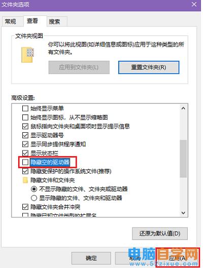 u盘不显示盘符的解决方法